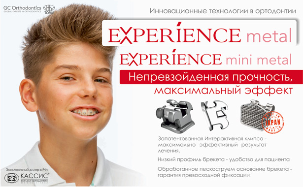 Брекеты EXPERIENCE metal